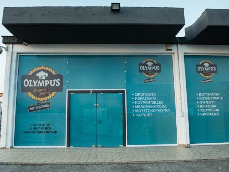 Olympus Bakery